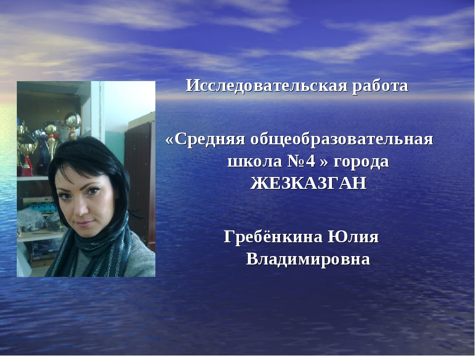 Исследовательская работа «Средняя общеобразовательная школа №4 » города ЖЕЗК...