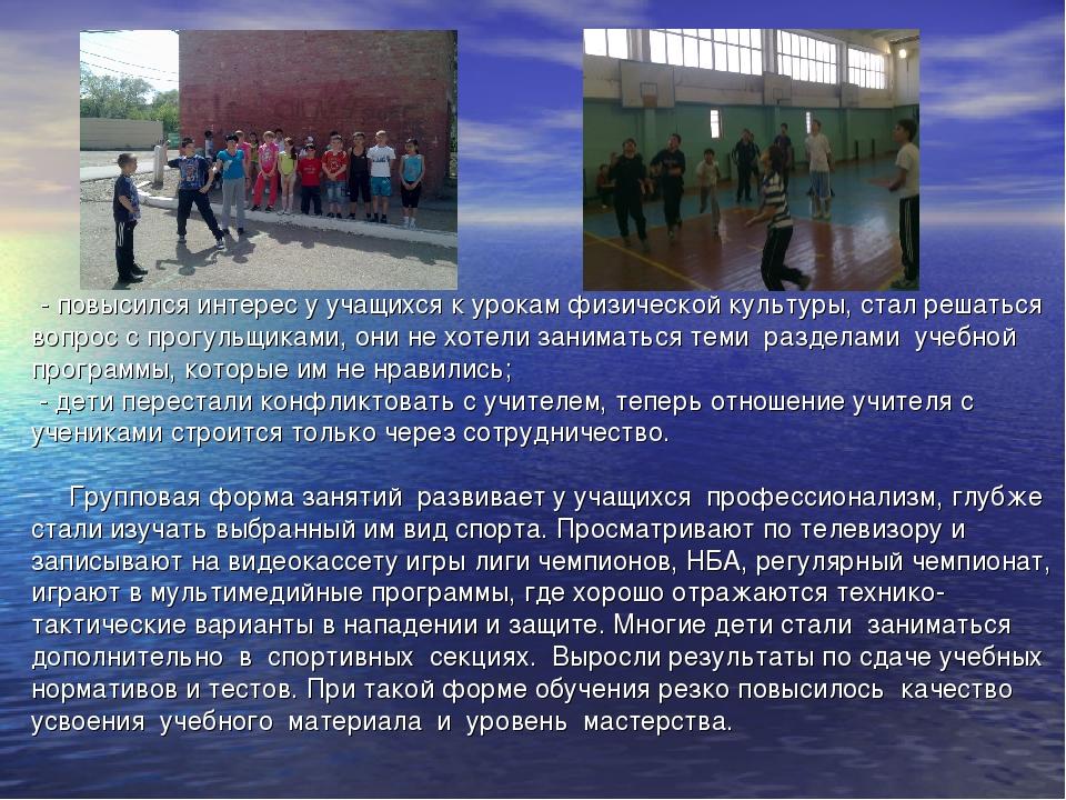 - повысился интерес у учащихся к урокам физической культуры, стал решаться в...