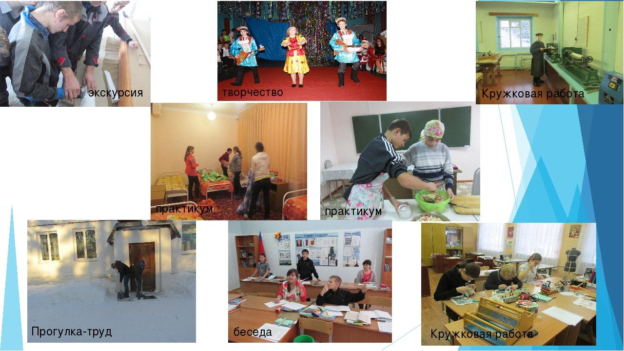 практикум беседа Прогулка-труд Кружковая работа экскурсия практикум Кружкова...