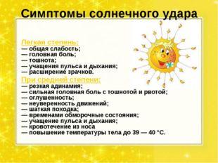 Симптомы солнечного удара Легкая степень: — общая слабость; — головная боль;