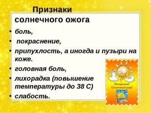 Признаки солнечного ожога боль, покраснение, припухлость, а иногда и пузыри н