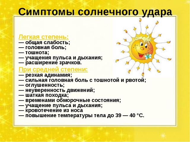 Симптомы солнечного удара Легкая степень: — общая слабость; — головная боль;...