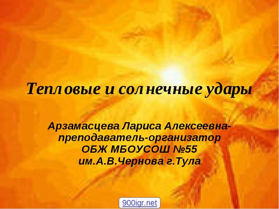 Арзамасцева Лариса Алексеевна- преподаватель-организатор ОБЖ МБОУСОШ №55 им.А...
