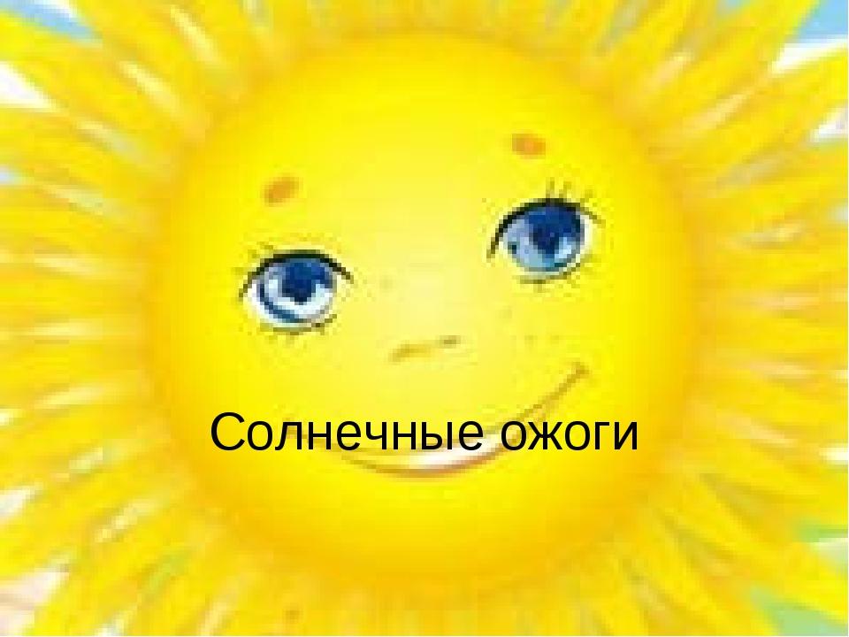 Солнечные ожоги