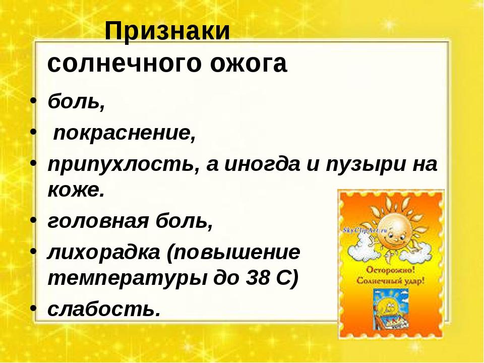 Признаки солнечного ожога боль, покраснение, припухлость, а иногда и пузыри н...