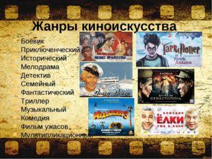 Жанры киноискусства Боевик Приключенческий Исторический Мелодрама Детектив Се