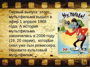 Первый выпуск этого мультфильма вышел в эфир 1 апреля 1968 года. А история м
