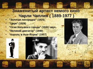 """Знаменитый артист немого кино Чарли Чаплин ( 1889-1977) """"Золотая лихорадка"""""""