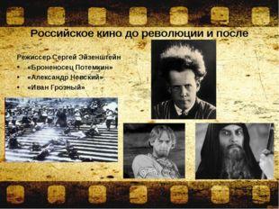 Российское кино до революции и после Режиссер Сергей Эйзенштейн «Броненосец П