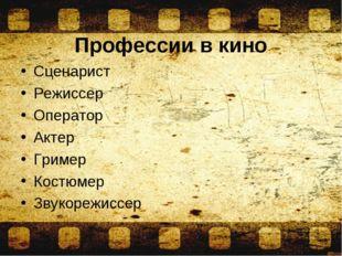 Профессии в кино Сценарист Режиссер Оператор Актер Гример Костюмер Звукорежис