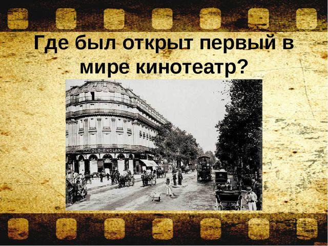Где был открыт первый в мире кинотеатр?