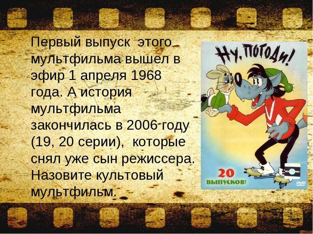Первый выпуск этого мультфильма вышел в эфир 1 апреля 1968 года. А история м...