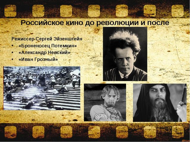 Российское кино до революции и после Режиссер Сергей Эйзенштейн «Броненосец П...
