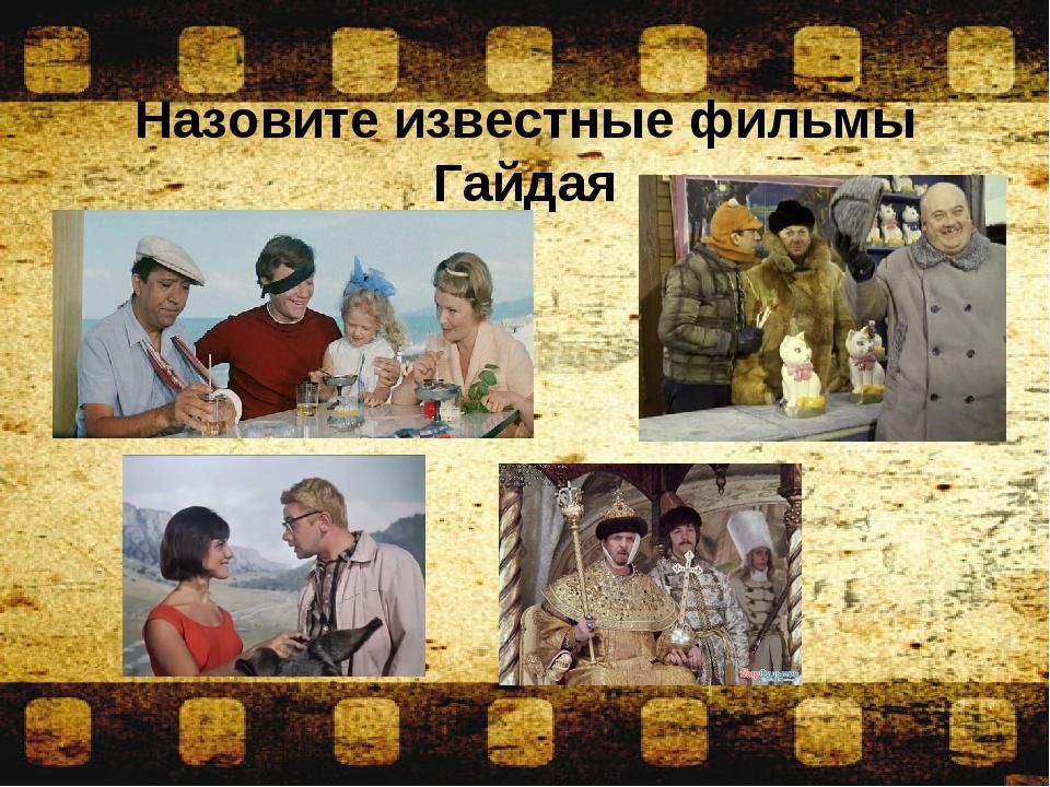 Назовите известные фильмы Гайдая