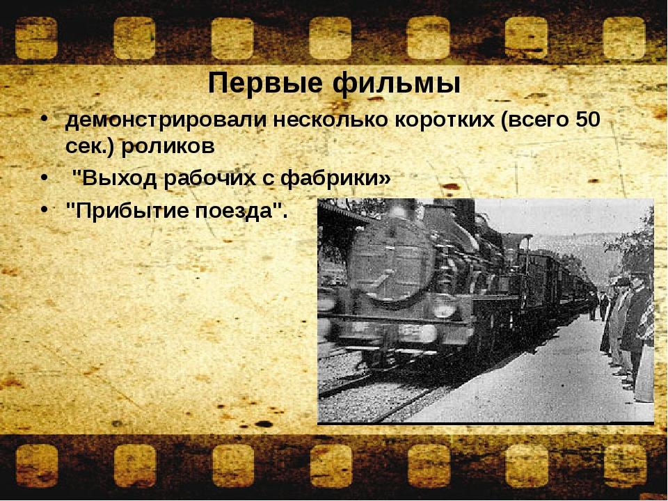 """Первые фильмы демонстрировали несколько коротких (всего 50 сек.) роликов """"Вы..."""