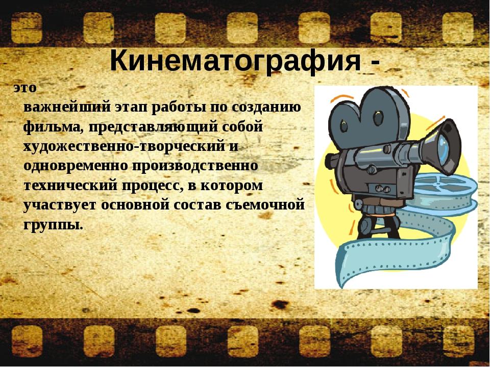 Кинематография - это важнейшийэтапработыпосозданию фильма, представляющий...