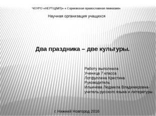ЧОУРО «НЕРТЦ(МП)» « Сормовская православная гимназия» Научная организация уч