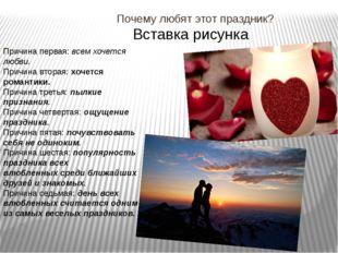 Почему любят этот праздник? . Причина первая: всем хочется любви. Причина вто