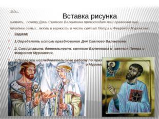 Цель : выявить, почему День Святого Валентина превосходит наш православный п