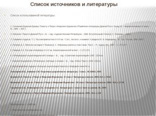 Список источников и литературы Список использованной литературы:  1. Сочинен