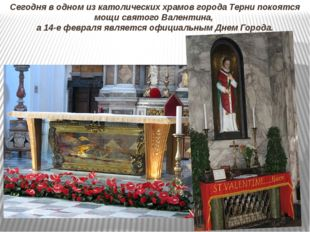 Сегодня в одном из католических храмов города Терни покоятся мощи святого Вал