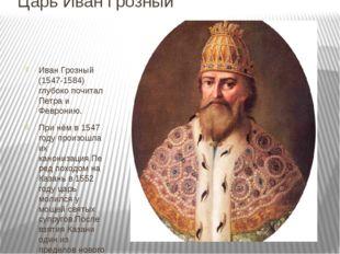 Царь Иван Грозный Иван Грозный (1547-1584) глубоко почитал Петра и Февронию.