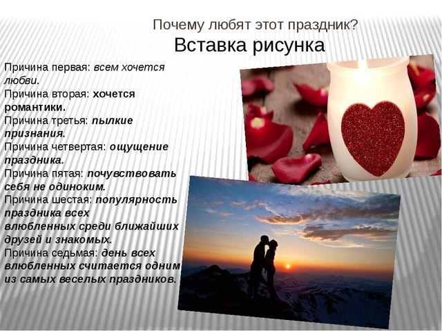 Почему любят этот праздник? . Причина первая: всем хочется любви. Причина вто...