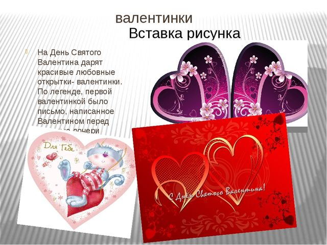 валентинки На День Святого Валентина дарят красивые любовные открытки- валент...