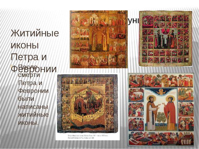 Житийные иконы Петра и Февронии После смерти Петра и Февронии были написаны ж...