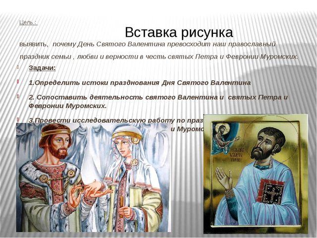 Цель : выявить, почему День Святого Валентина превосходит наш православный п...