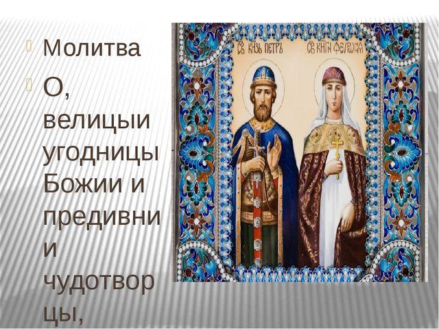 Молитва О, велицыи угодницы Божии и предивнии чудотворцы, благоверниикняже П...