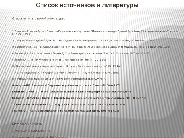 Список источников и литературы Список использованной литературы:  1. Сочинен...