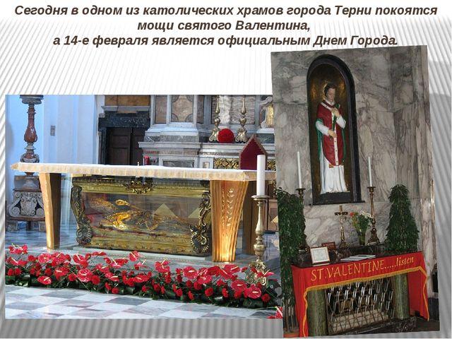 Сегодня в одном из католических храмов города Терни покоятся мощи святого Вал...