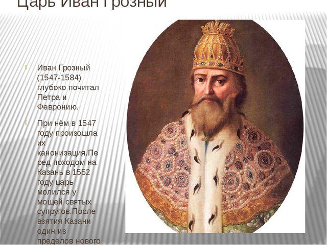 Царь Иван Грозный Иван Грозный (1547-1584) глубоко почитал Петра и Февронию....