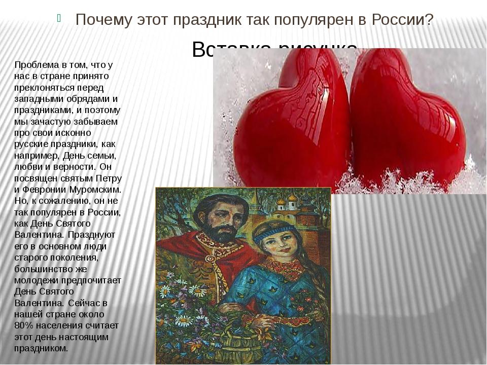 Почему этот праздник так популярен в России? Проблема в том, что у нас в стра...