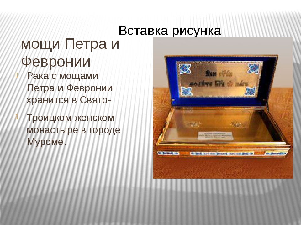 мощи Петра и Февронии Рака с мощами Петра и Февронии хранится в Свято- Троицк...