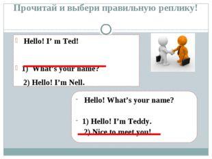 Прочитай и выбери правильную реплику! Hello! I' m Ted! 1) What's your name? 2