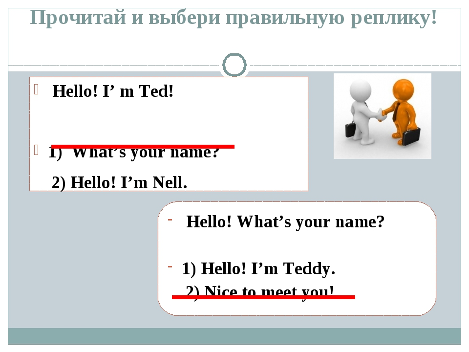 Прочитай и выбери правильную реплику! Hello! I' m Ted! 1) What's your name? 2...