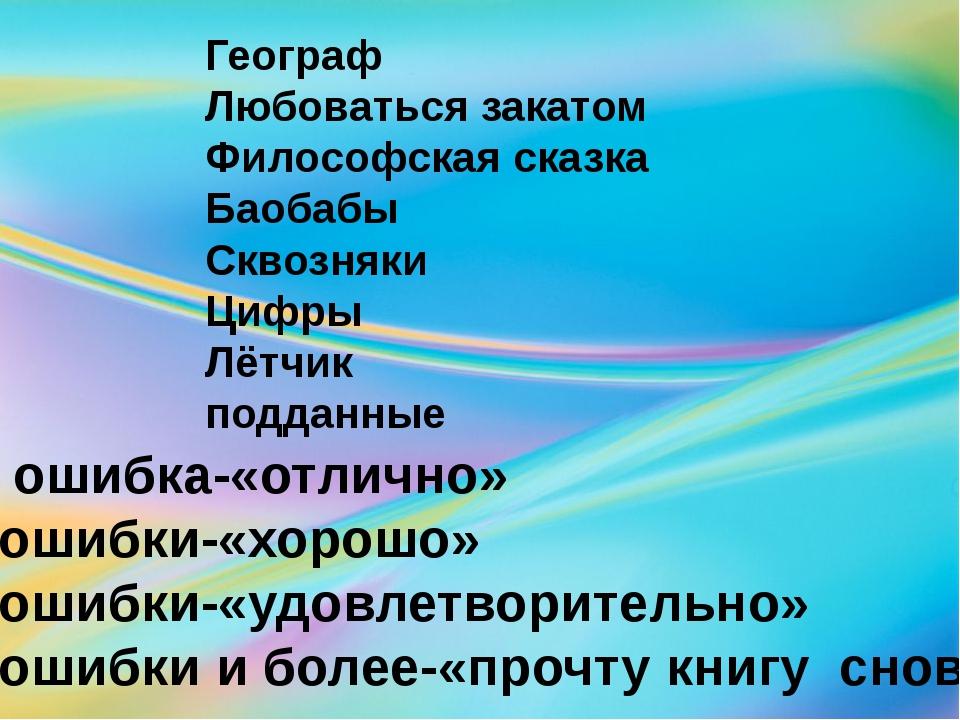 Географ Любоваться закатом Философская сказка Баобабы Сквозняки Цифры Лётчик...