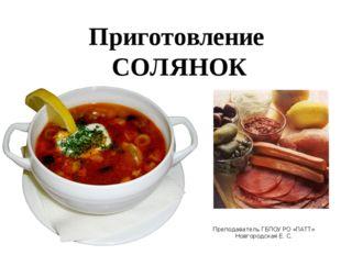 Преподаватель ГБПОУ РО «ПАТТ» Новгородская Е. С. Приготовление СОЛЯНОК