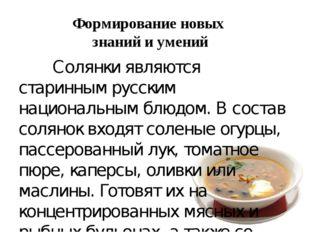 Солянки являются старинным русским национальным блюдом. В состав солянок вхо
