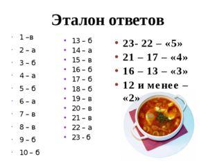 1 –в 2 – а 3 – б 4 – а 5 – б 6 – а 7 – в 8 – в 9 – б 10 – б 11 – б 12 - в 13