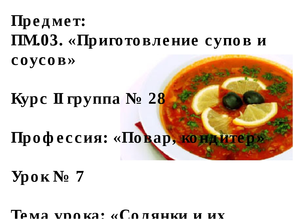 Предмет: ПМ.03. «Приготовление супов и соусов» Курс II группа № 28 Профессия:...