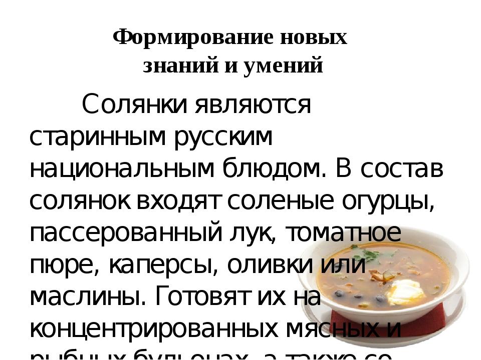 Солянки являются старинным русским национальным блюдом. В состав солянок вхо...