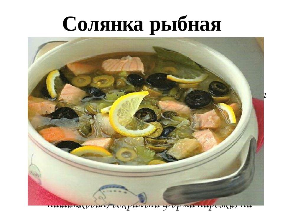 Из головизны и рыбных отходов варят рыбный бульон. В порционную миску кладут...