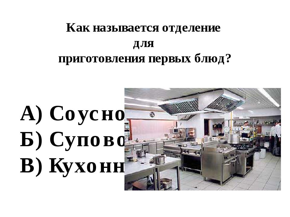 Как называется отделение для приготовления первых блюд? А) Соусное Б) Суповое...