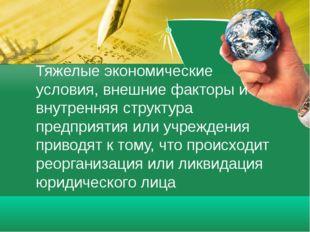 Тяжелые экономические условия, внешние факторы и внутренняя структура предпри