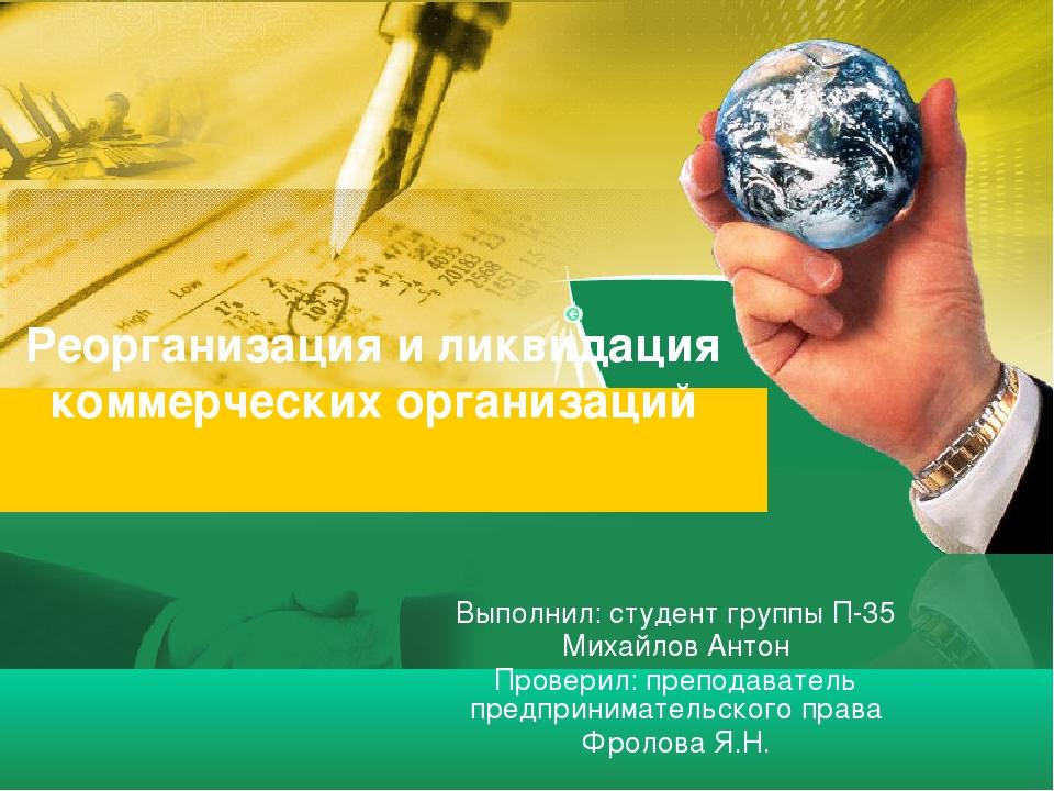 Реорганизация и ликвидация коммерческих организаций Выполнил: студент группы...