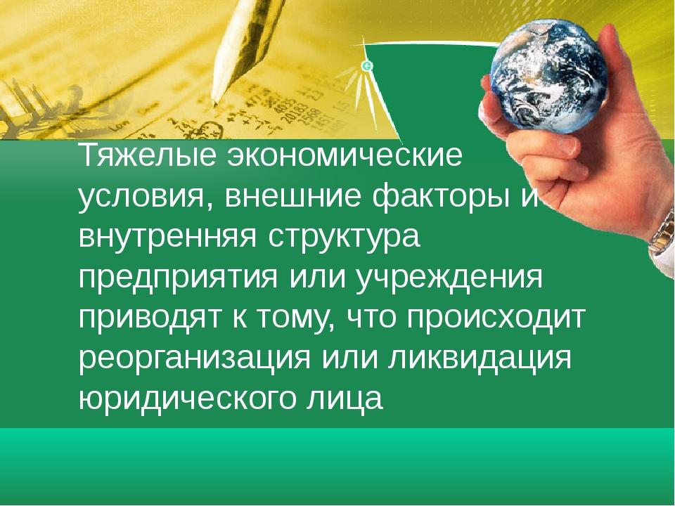Тяжелые экономические условия, внешние факторы и внутренняя структура предпри...