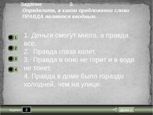 2 Задание Далее ► Задание 2. Определите, в каком предложении слово ПРАВДА яв